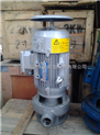 GDR25-20热水泵,立式管道循环泵,单级泵