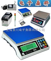 ALH-C30KG高精度電子秤(可選配報警裝置)