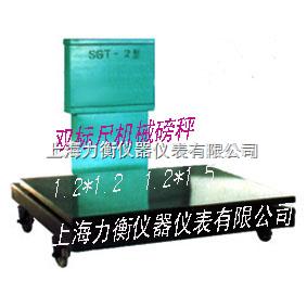 南昌2吨机械磅秤 1.2米*1.2米 2吨双标尺机械磅秤