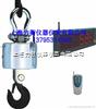 OCS-SZ-BE大屏幕式无线遥传电子吊秤