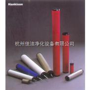 漢克森精密過濾器濾芯E9-48