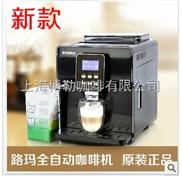 ROOMA路玛A6全自动咖啡机家用一键卡布基诺咖啡机
