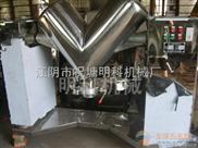 300L-供應V系列攪拌混合機 V型混合機 粉末混合機