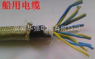 CJV92/SA 船用电缆