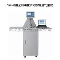 YG461E型数字式透气量仪(稳定性,重复性,可靠性达到国外先进水平)
