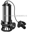 供应JYWQ80-43-13-1600-4不锈钢潜水排污泵 无堵塞潜水排污泵 防爆排污泵