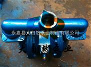供应QBY-50气动隔膜泵厂 气动隔膜泵配件 QBY气动隔膜泵