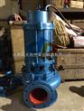 供应QW80-60-13-5.5防爆排污泵 自动搅匀潜水排污泵 带切割装置潜水排污泵
