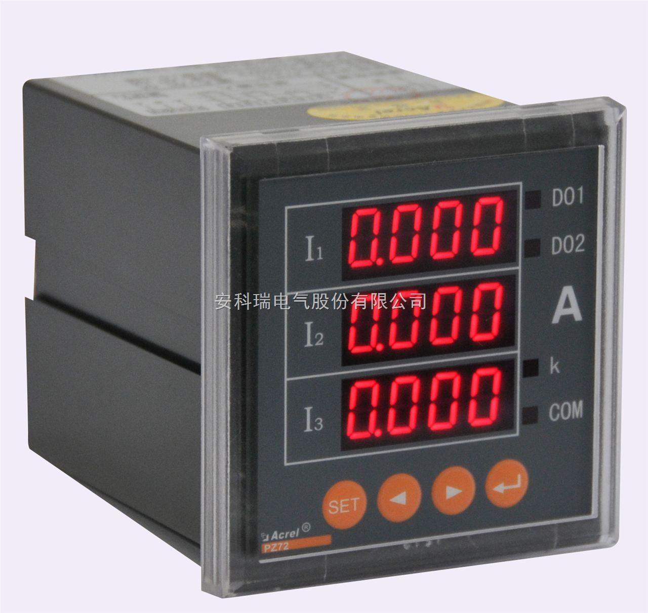 安科瑞三相电压表直营PA72-AV3