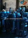 供应YW100-100-30-15立式长轴液下泵 化工液下泵 浓liusuan液下泵
