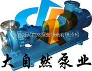 供应IH50-32-250高温耐腐蚀化工离心泵 不锈钢高温化工离心泵 不锈钢离心泵