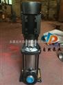 供应CDLF2-30CDLF多级泵 立式多级泵 湖南多级泵价格
