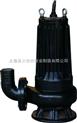 供应WQX7-15带切割装置潜水排污泵 无堵塞潜水排污泵 自动搅匀潜水排污泵