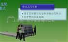 SCS-XC-C文昌60噸移動式電子汽車衡