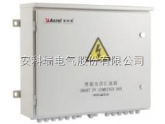 安科瑞8路智能光伏汇流箱APV-M8直销价格