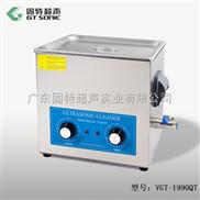 全不锈钢防腐蚀小型超声波清洗机(VGT-1990QT)