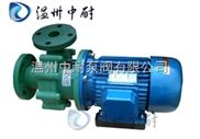 FP型增強聚丙烯離心泵,塑料離心泵,耐腐蝕離心泵