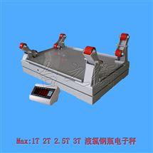 西安3吨电子地磅,称钢瓶3T电子地磅,液氯钢瓶地磅