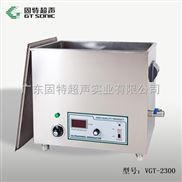 VGT-2300-康道超聲波清洗機36L單槽超聲波清洗機