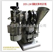 新款涡轮式单冲压片机,DYP-1.5W单冲压片机