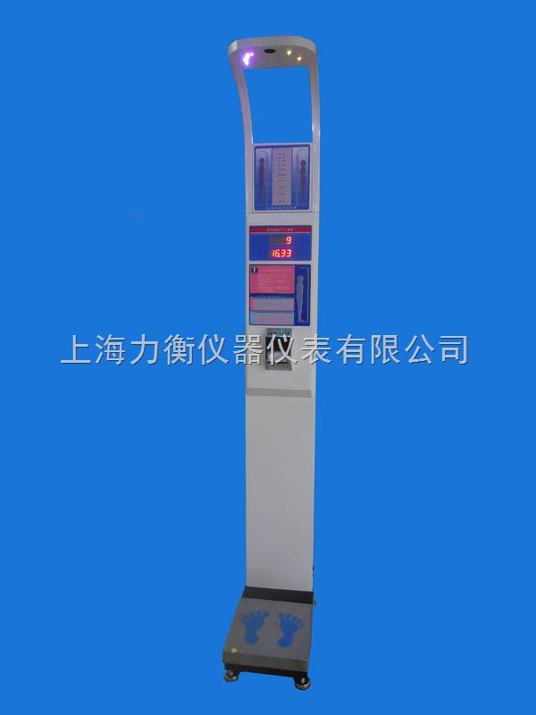 力衡牌DHM-600型超声波超声波人体秤