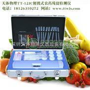 陕西蔬菜农药快速检测仪