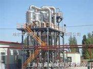 10000kg-多效蒸发器