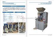 阀口型双螺杆定量包装机(改性粉、活化粉、轻质粉专用机)JKL-159H