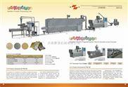 变性淀粉膨化机