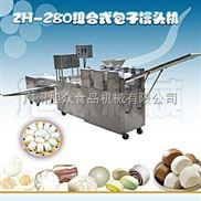 ZH-280-昆明包子饅頭組合機 貴州做包子饅頭機 廣東自動化包子饅頭機