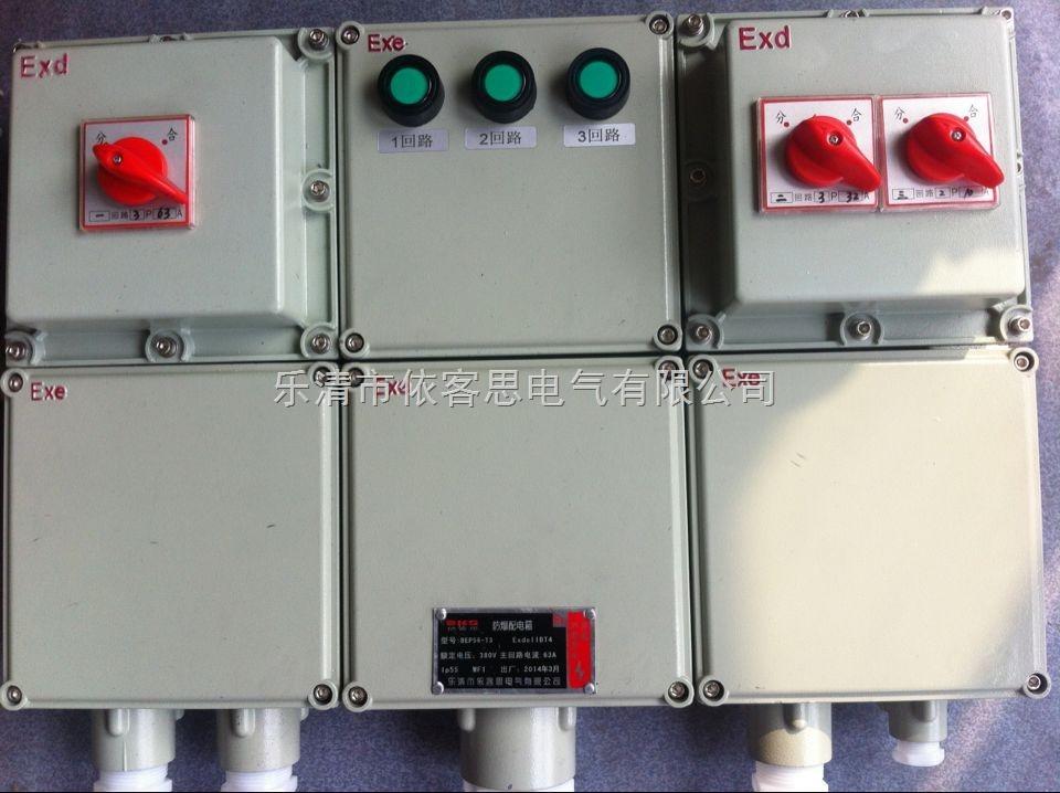 订做BEP56-T8防爆照明配电箱(按图报价)
