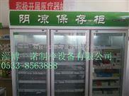 药店用冷柜,药品冷藏展示柜,药店用阴凉柜