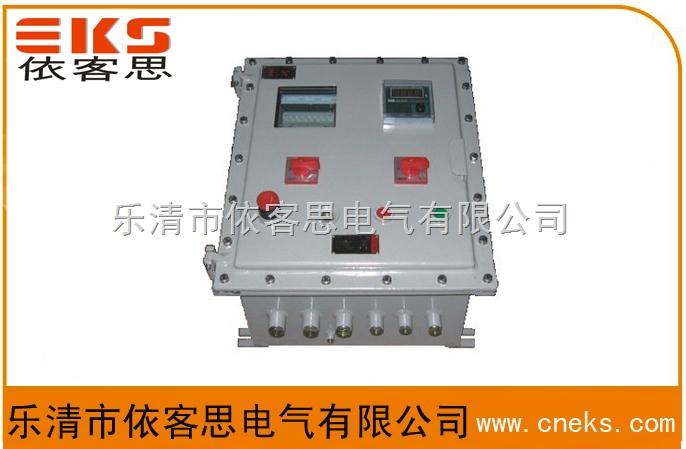 *BXK系列防爆控制箱,依客思电气每天都是