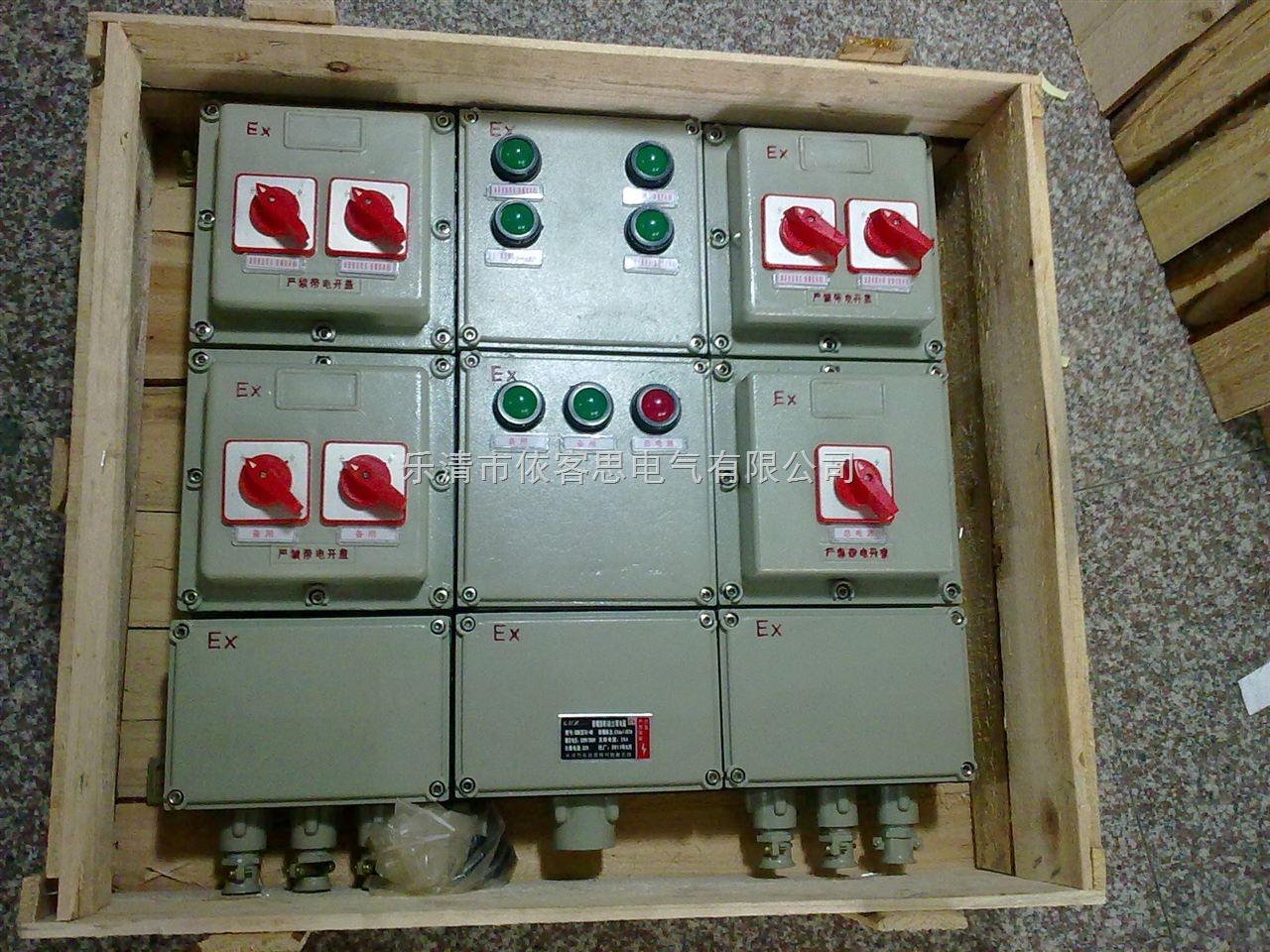 依客思专业生产BXM51-T6K50防爆照明配电箱/铝合金外壳