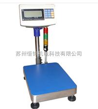 TCS报警电子秤,上海/昆山/苏州/太仓现货供应TCS-150kg三色报警电子秤