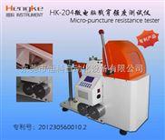 广州哪家生产的纸板戳穿强度测试仪比较好!首选恒科仪器厂家直销