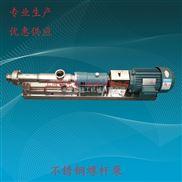 上海诺尼G型系列不锈钢螺杆泵