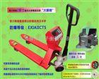 DCS-XC-F1.5噸手推液壓叉車電子秤  叉車磅秤價格