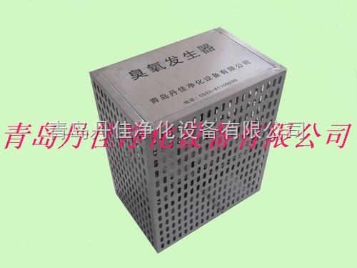 DJ-80G松原臭氧消毒機