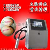专业出售ZH-520型红墨喷码机 油墨打码机 鸡蛋喷码机