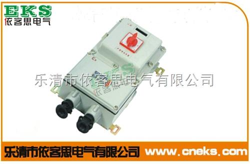 防爆开关BDZ52-32/3L(带漏保断路器)