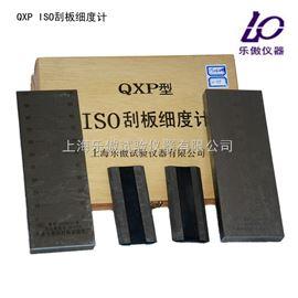 QXP-100SISO刮板細度計特點