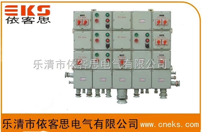 BDX52-6/25QK100XX防爆动力配电箱IIC(电磁起动)