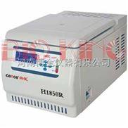 湘仪高速冷冻离心机H1850R 配6*50ml角转子