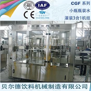 0.25-2L 瓶装水生产线常压灌装机组