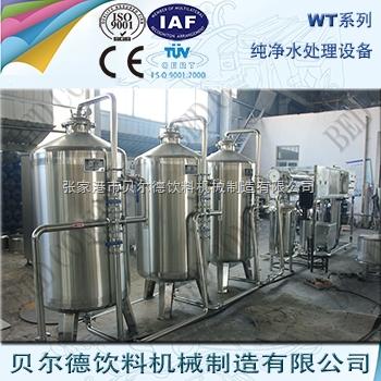 全自动反渗透纯净水处理设备