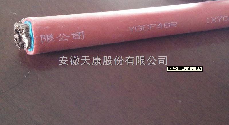 YGCF46R-1*70高温绝缘硅橡胶护套电力电缆