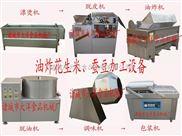 酒鬼花生加工设备、花生加工专用设备、麻辣花生专用设备—大洋食品机械