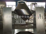 【厂商直销】BW型系列粉末 颗粒 食品 化工混合机 W型混合机