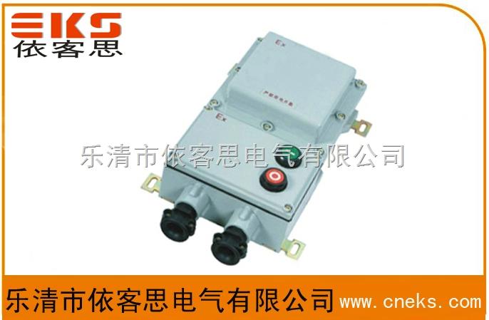 BQC53-20A防爆电磁启动开关可定制/量大从优